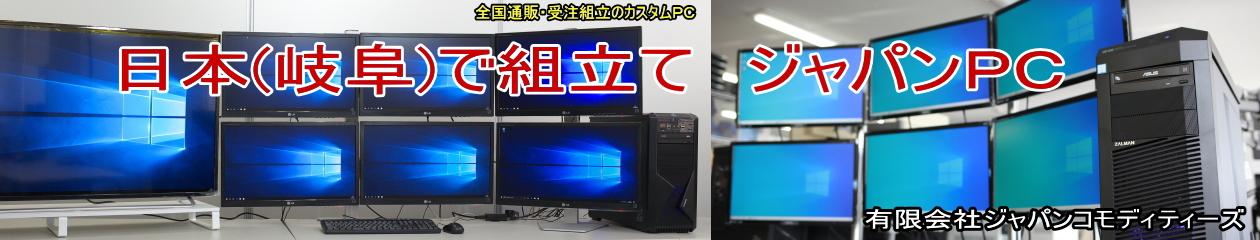ジャパンPCのマルチ画面・デイトレパソコン