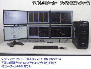 ms800v6_01
